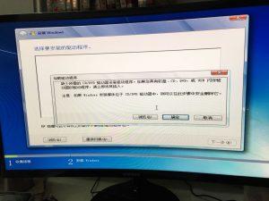 """Windows安装程序无法将Windows配置未在此计算机的硬件上运行""解决方案"